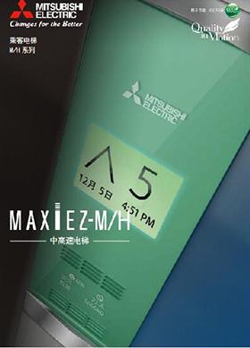 三菱中高速电梯MAXIEZ-MH