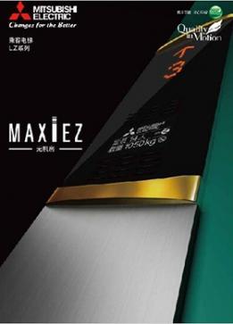 中高速电梯MAXIEZ-LZ