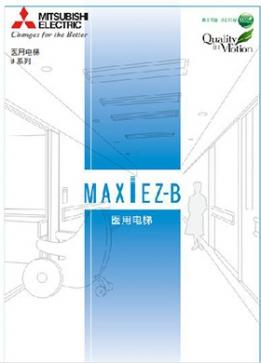 三菱医用电梯MAXIEZ-B