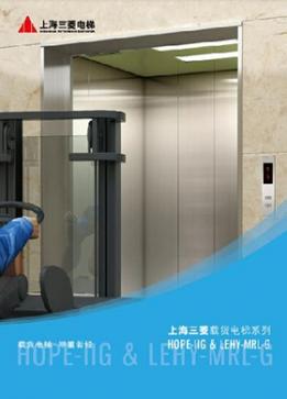 三菱货梯HOPE-IIG