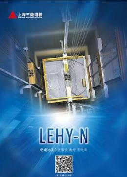 更新改造电梯LEHY-N