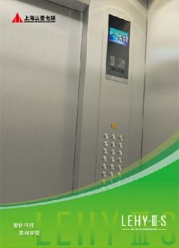 中低速电梯LEHY-III-S