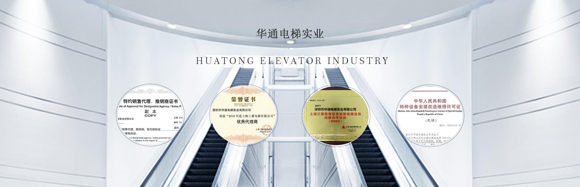 电梯安装报价
